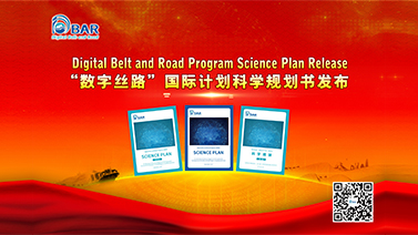 Digital Belt and Road Program Science Plan Release